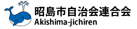 福島第三自治会