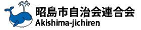 昭島第二公務員住宅自治会