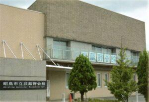 武蔵野会館