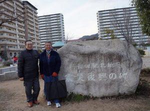 震災復興の碑